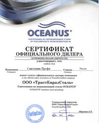 ooo_dotupnaya_santekhnika
